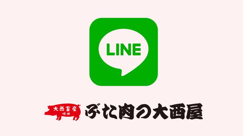 LINE公式アカウントを開設のお知らせ